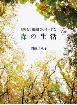 限りなく繊細でワイルドな森の生活