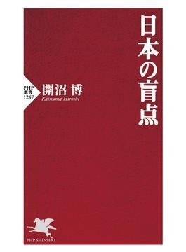 日本の盲点(PHP新書)