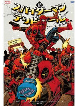 【期間限定価格】続 スパイダーマン/デッドプール:デップーが多すぎる
