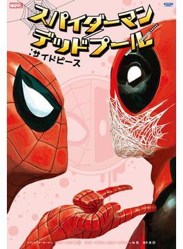 【期間限定価格】スパイダーマン/デッドプール:サイドピース