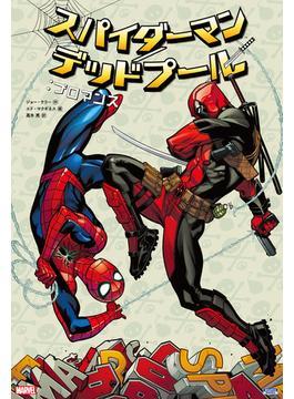 【期間限定価格】スパイダーマン/デッドプール:ブロマンス