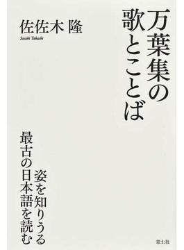 万葉集の歌とことば 姿を知りうる最古の日本語を読む