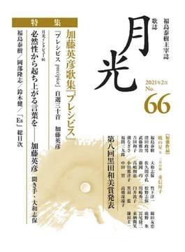 歌誌月光 66号 〈特集〉加藤英彦歌集『プレシピス』