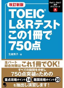 TOEIC L&Rテストこの1冊で750点 改訂新版