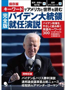 キーワードでアメリカと世界を読む完全版バイデン大統領就任演説 保存版