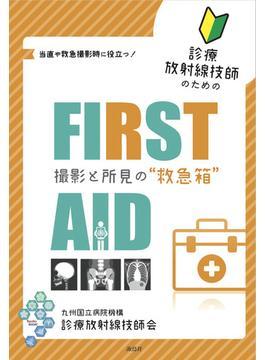 """診療放射線技師のためのFIRST AID 撮影と所見の""""救急箱"""" 当直や救急撮影時に役立つ!"""