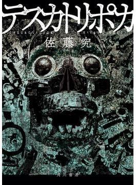 テスカトリポカ(角川書店単行本)