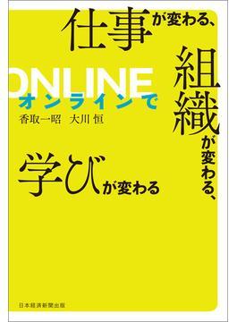 オンラインで仕事が変わる、組織が変わる、学びが変わる(日本経済新聞出版)