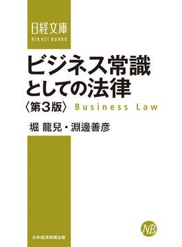 ビジネス常識としての法律<第3版>(日経文庫)