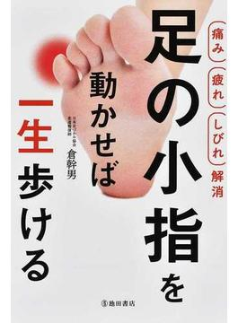 足の小指を動かせば一生歩ける 痛み疲れしびれ解消
