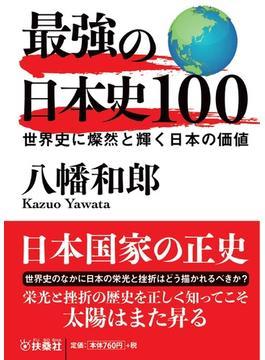 最強の日本史100 世界史に燦然と輝く日本の価値(扶桑社文庫)