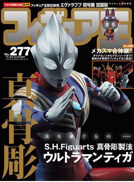 フィギュア王 No.277 特集・S.H.Figuarts真骨彫製法ウルトラマンティガ(ワールド・ムック)
