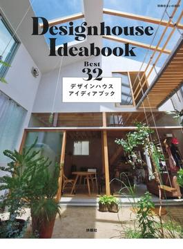 デザインハウスアイディアブック Best 32