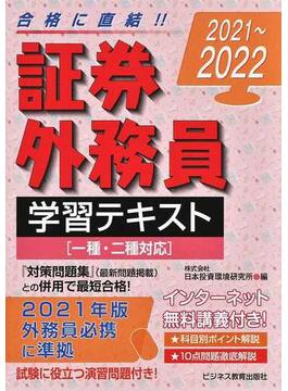 証券外務員学習テキスト 2021〜2022