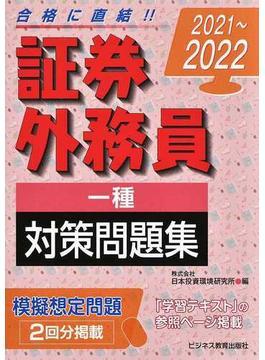 証券外務員〈一種〉対策問題集 2021〜2022