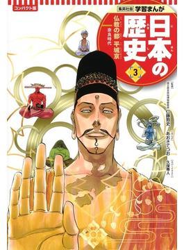 集英社 コンパクト版 学習まんが 日本の歴史 3 仏教の都 平城京