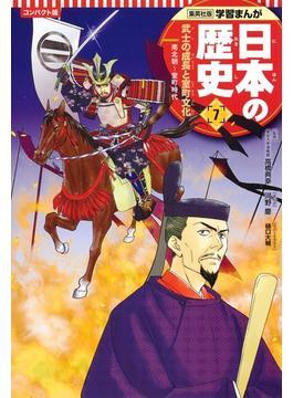 集英社 コンパクト版 学習まんが 日本の歴史 7 武士の成長と室町文化