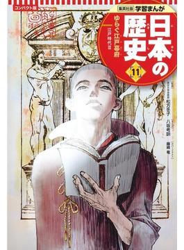 集英社 コンパクト版 学習まんが 日本の歴史 11 ゆらぐ江戸幕府