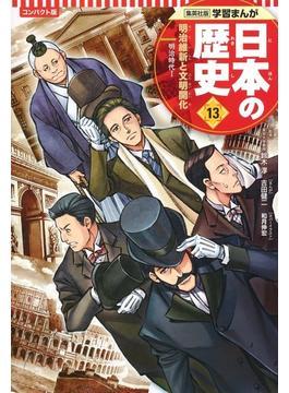 集英社 コンパクト版 学習まんが 日本の歴史 13 明治維新と文明開化