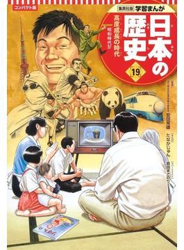 集英社 コンパクト版 学習まんが 日本の歴史 19 高度成長の時代