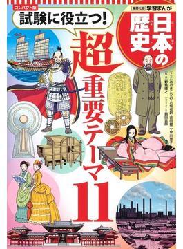 日本の歴史 別巻 コンパクト版 (集英社版学習まんが)