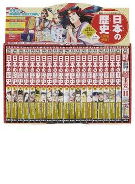 集英社 コンパクト版 学習まんが 日本の歴史 全巻セット( 全20巻+別巻1 )(学習まんが)