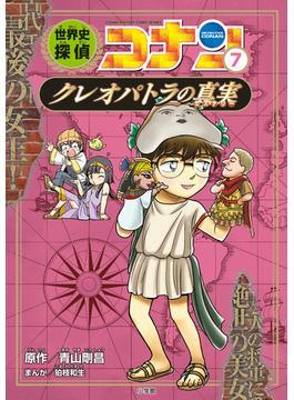 世界史探偵コナン 7 (CONAN HISTORY COMIC SERIES)
