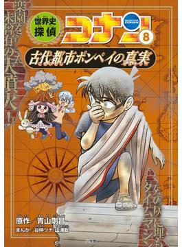 世界史探偵コナン 8 (CONAN HISTORY COMIC SERIES)