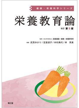 栄養教育論 改訂第5版