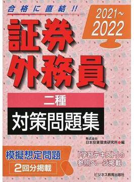 証券外務員〈二種〉対策問題集 2021〜2022