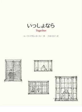 いっしょなら Together
