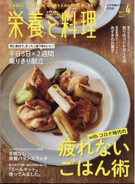 栄養と料理 2021年 04月号 [雑誌]