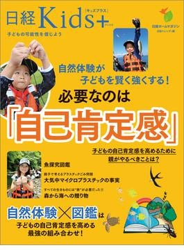日経Kids + 自然体験が子どもを賢く強くする! 必要なのは「自己肯定感」
