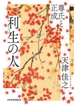 利生の人 尊氏と正成(日本経済新聞出版)