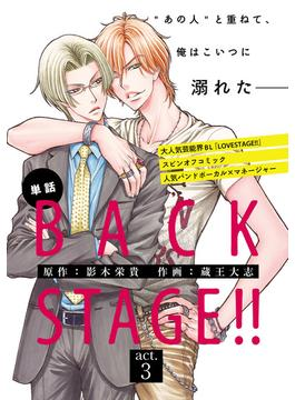 BACK STAGE!!【act.3】【特典付き】(あすかコミックスCL-DX)