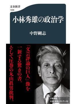 小林秀雄の政治学(文春新書)