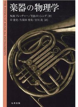 楽器の物理学