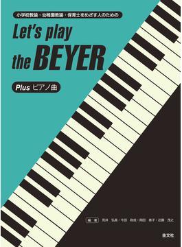 小学校教諭・幼稚園教諭・保育士をめざす人のためのLet's play the BEYER Plusピアノ曲