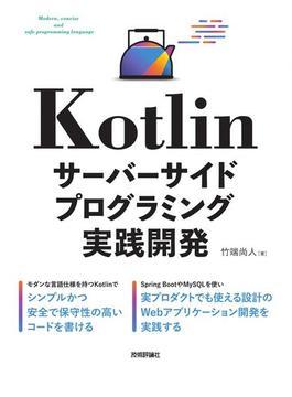 Kotlinサーバーサイドプログラミング実践開発