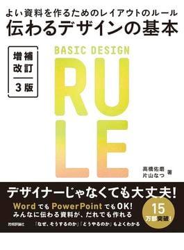 伝わるデザインの基本 よい資料を作るためのレイアウトのルール 増補改訂3版