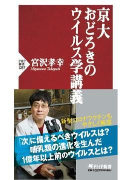 京大おどろきのウイルス学講義(PHP新書)