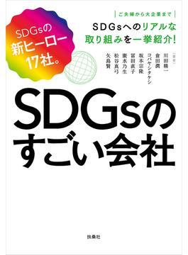 SDGsのすごい会社(扶桑社BOOKS)