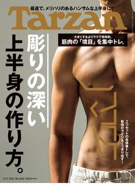 Tarzan (ターザン) 2021年 3月11日号 No.805 [彫りの深い上半身の作り方。](Tarzan)