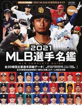 MLB選手名鑑 全30球団コンプリートガイド 2021