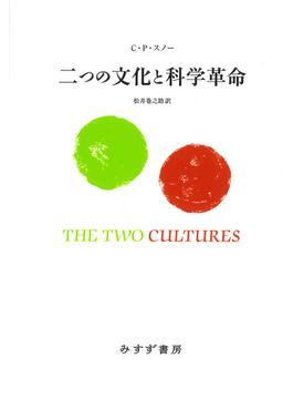 二つの文化と科学革命 新装版