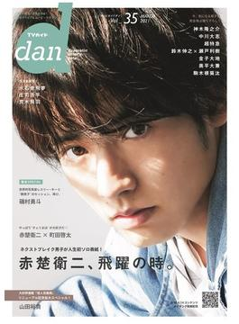 TVガイドdan Vol_35(2021MARCH) 赤楚衛二(TOKYO NEWS MOOK)