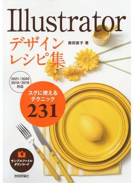 Illustratorデザインレシピ集 スグに使えるテクニック231