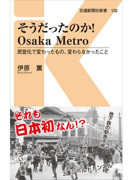 そうだったのか!Osaka Metro(交通新聞社新書)