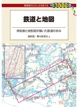 鉄道と地図