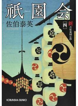 祇園会 文庫書下ろし/長編時代小説(光文社文庫)
